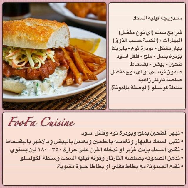 ساندويش فيليه Food Cuisine Cooking