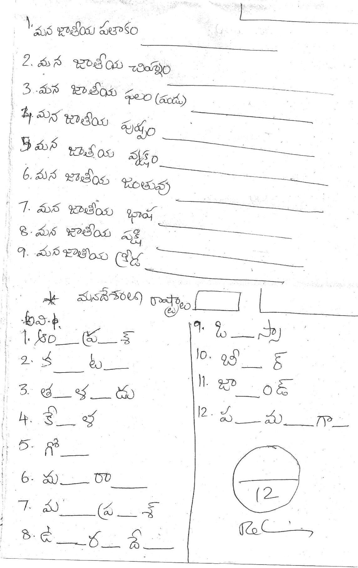 Pin By Rahim Pinjari On Telugu Worksheets For 2 3 Grades