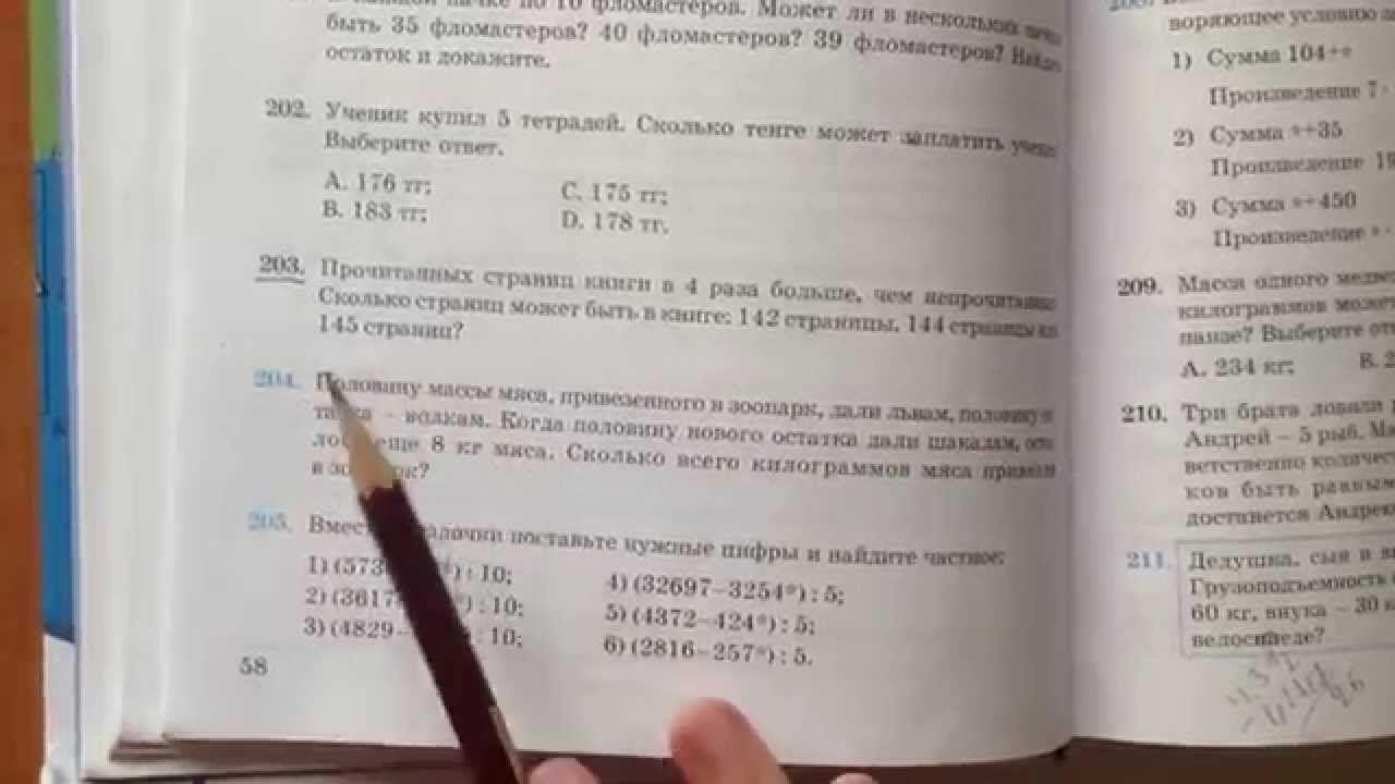 Решения задач 4 5 класс математика решение задач по а чертову