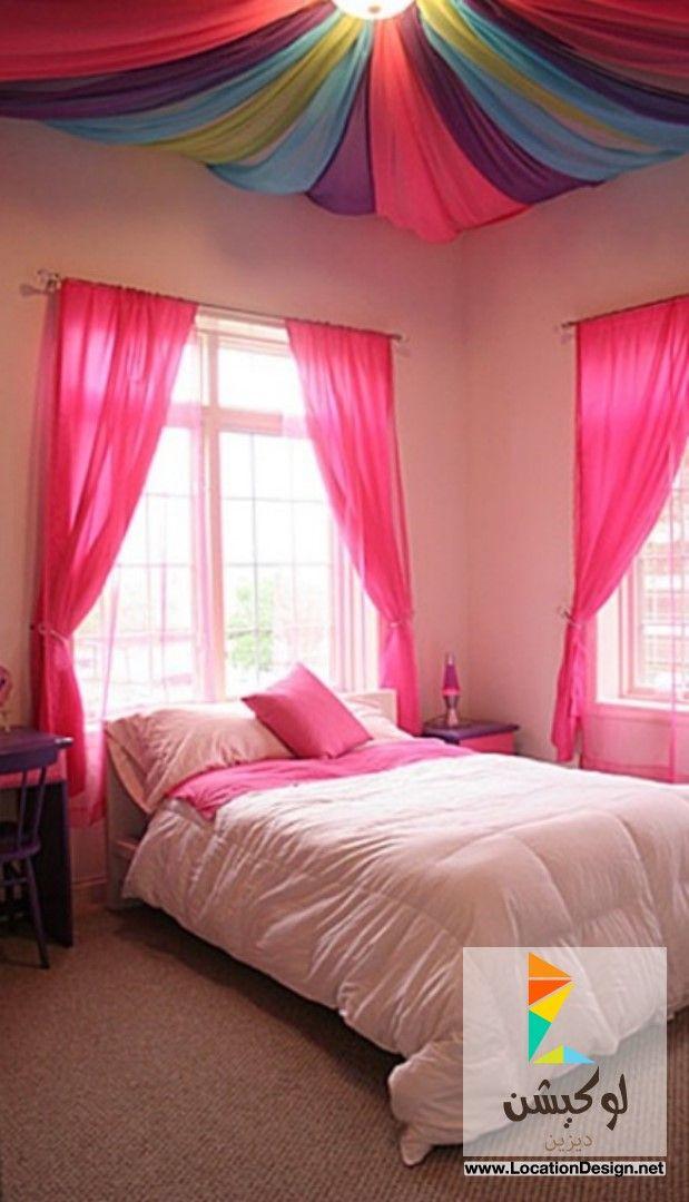 ديكورات ستائر غرف نوم اطفال 2015 لوكيشن ديزاين تصميمات ديكورات أفكار جديدة مصر Little Girl Bedrooms Girl Room Bedroom Design