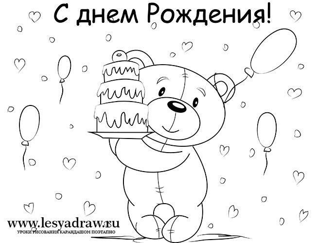 картинки по запросу раскраска надпись с днем рождения