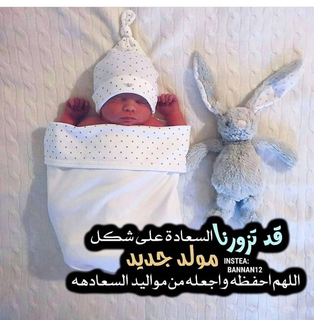 Pin By ام راكان On تصاميم Baby Words New Baby Products Welcome Baby Boys
