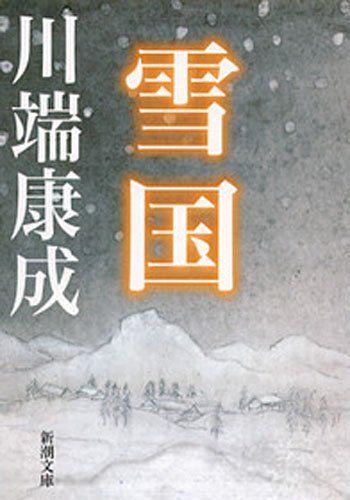雪国 川端 康成 pdf