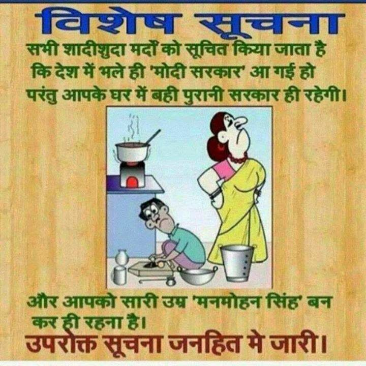A Funny Hindi Quote With Picture