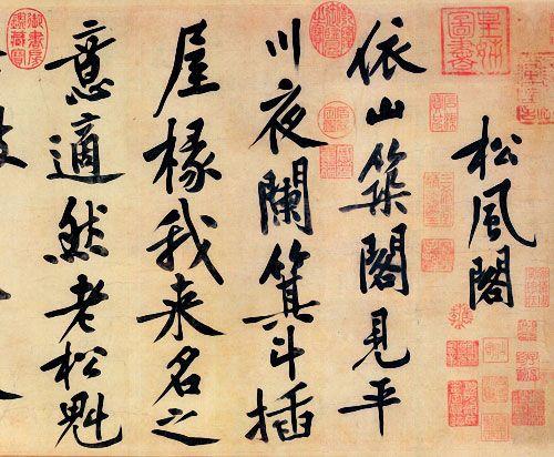 黄庭堅 (1045-1105)は、洪州分寧(現在の 江西省修水県 )の人。字は ...