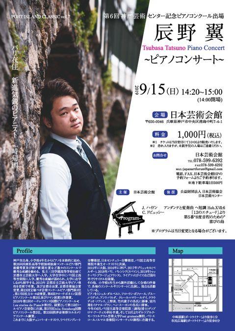 神戸出身、パリ在住の新進気鋭ピアニストによるサロンコンサート 神戸市ポートアイランドのアートギャラリー「日本芸術会館」にてピアノコンサートを開催いたします。  神戸出身、パリ在住のピアニスト・辰野翼さんがドビュッシーなどクラシックの名曲を演奏します。 辰野氏は国内外のコンクールにて数多くの受賞歴を誇り、フランス最高峰と言われるパリ国立高�