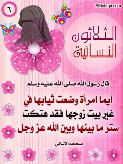 فتاوى المرأة المسلمة الزوجة الصالحة الشريعة الاحكام فقه عقيدة