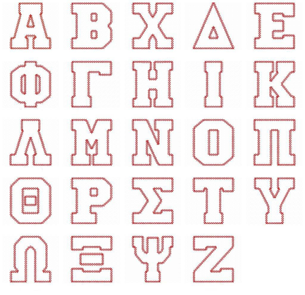alphabets greek applique alphabet embroidery boutique