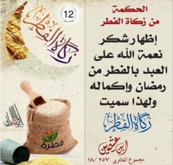 Desertrose أحكام زكاة الفطر Ramadan Kareem Ramadan Kareem