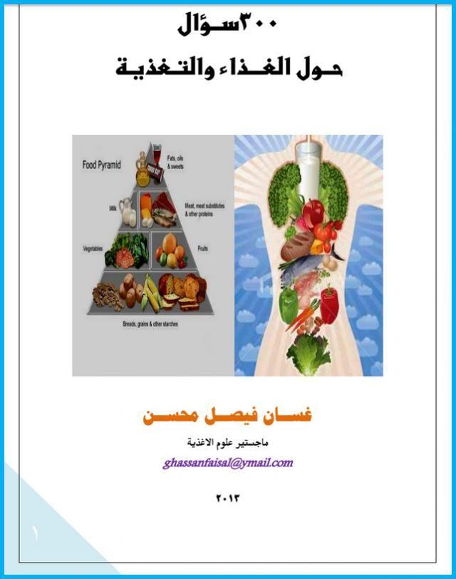 Maktabati مكتبتي كتاب 300 سؤال حول الغذاء والتغذية تأليـــــــــــف غسان فيصل محسن 2013 Food Pyramid Pyramids Food