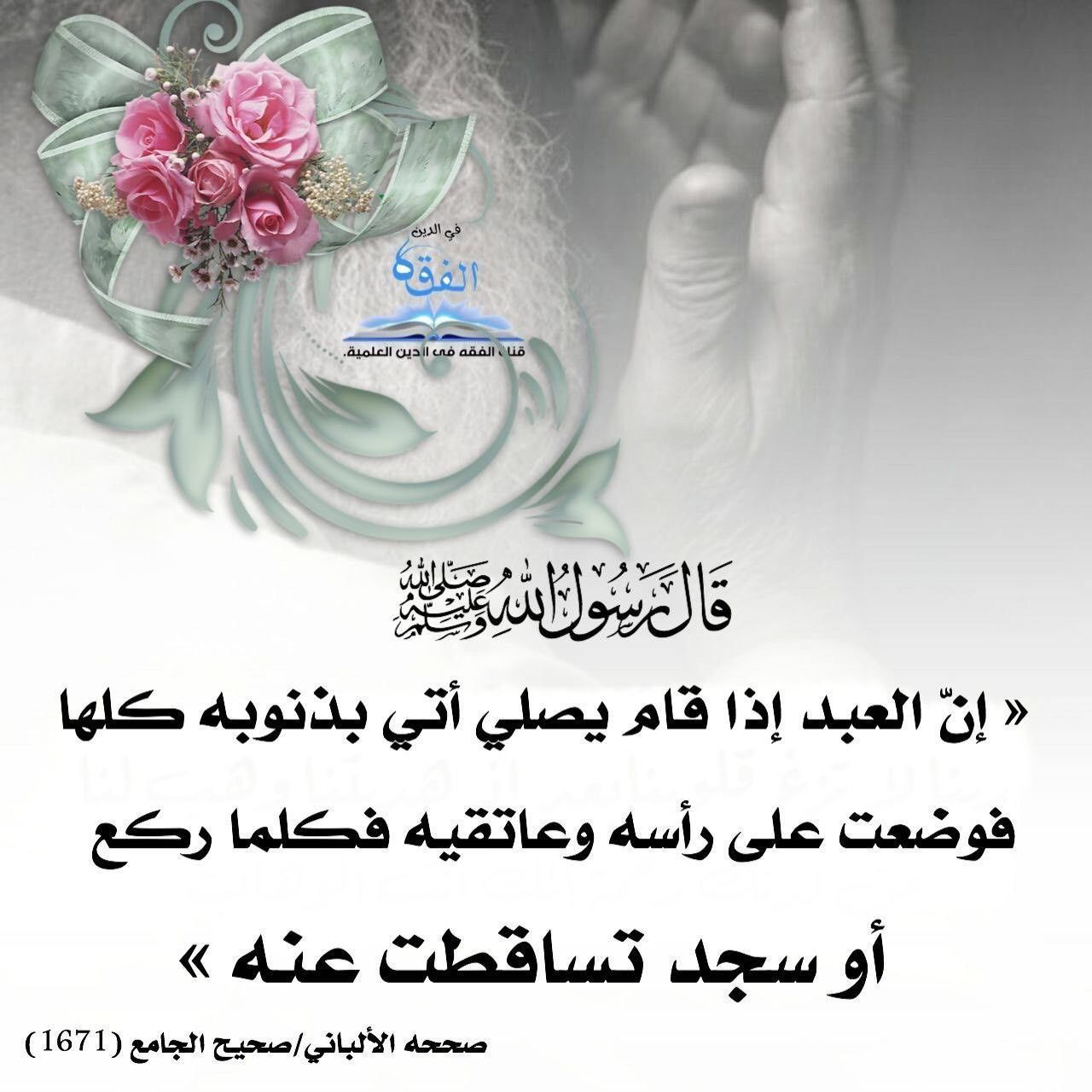 Pin By زهرة الياسمين On الصلاة Hadith Personal Care Islam