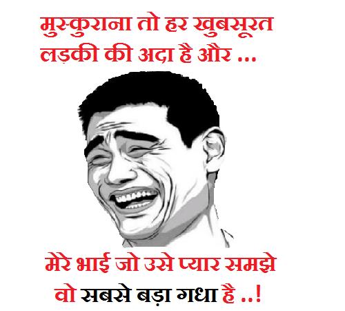 Very Funny Jokes Very Funny Jokes Jokes In Hindi New Memes