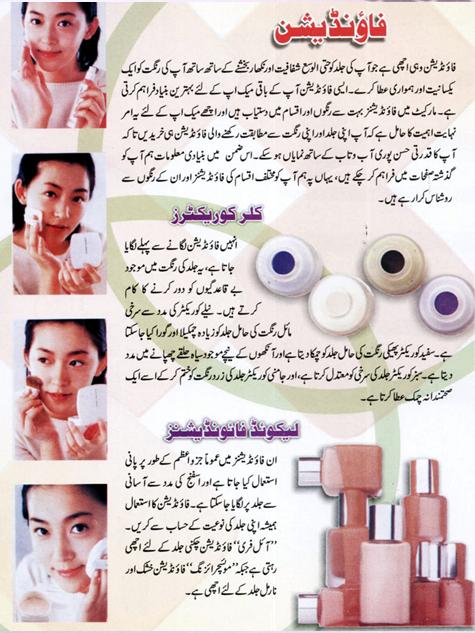 Latest Makeup Tips In Urdu To Look