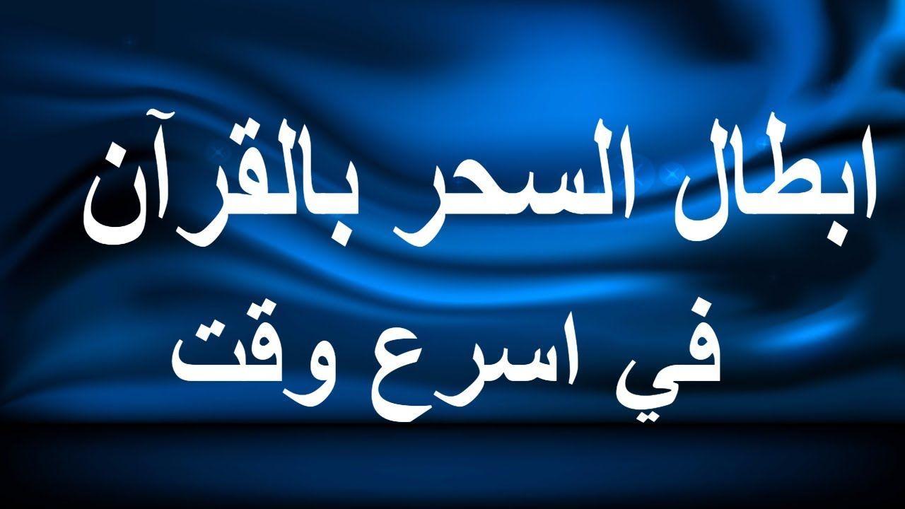 Revoking The Magic Of The Koran Ruqaya Shafi God Willing Koran Islamic Videos God