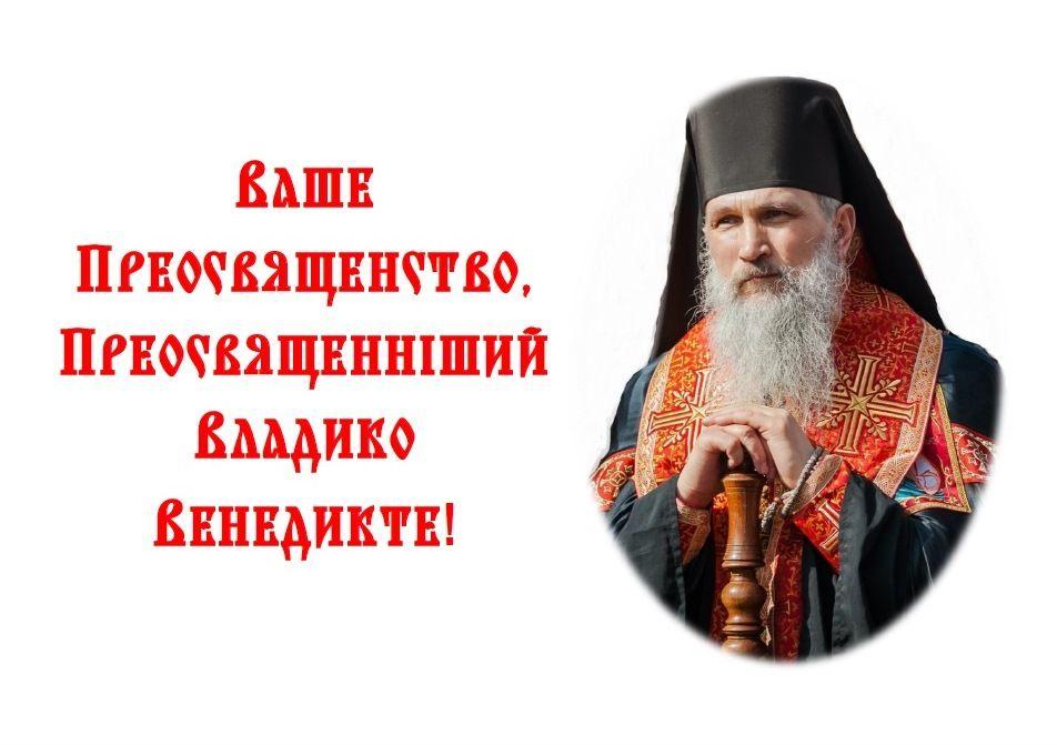 Дякуємо Господу за цінний дар для нашої Архиєпархії у Вашій особі, Преосвященніший Владико Венедикте!