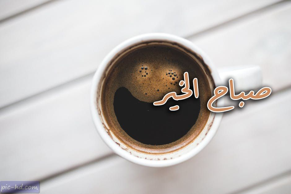 صور قهوة مكتوب عليها صباح الخير صور قهوة صباحية Good Morning Coffee Happy Thoughts