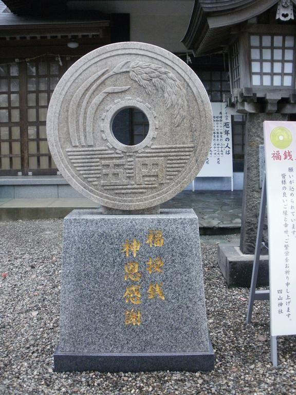 Japanese 5-yen Coin Statue at Yotsuyama Shrine (Kumamoto, Japan) ご縁玉