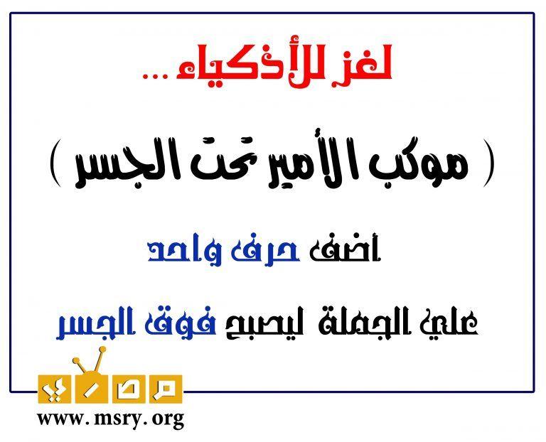 فوازير سهله واجابتها والغاز مصرية مضحكة للأطفال والكبار موقع مصري In 2021 Math Math Equations