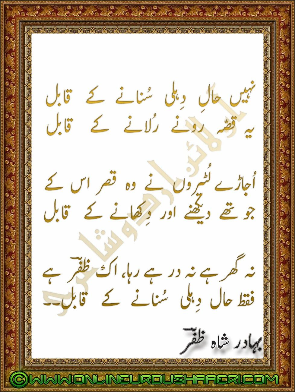 Urdu Religious Poetry, Religious Urdu Poetry, Religious Poetry ...