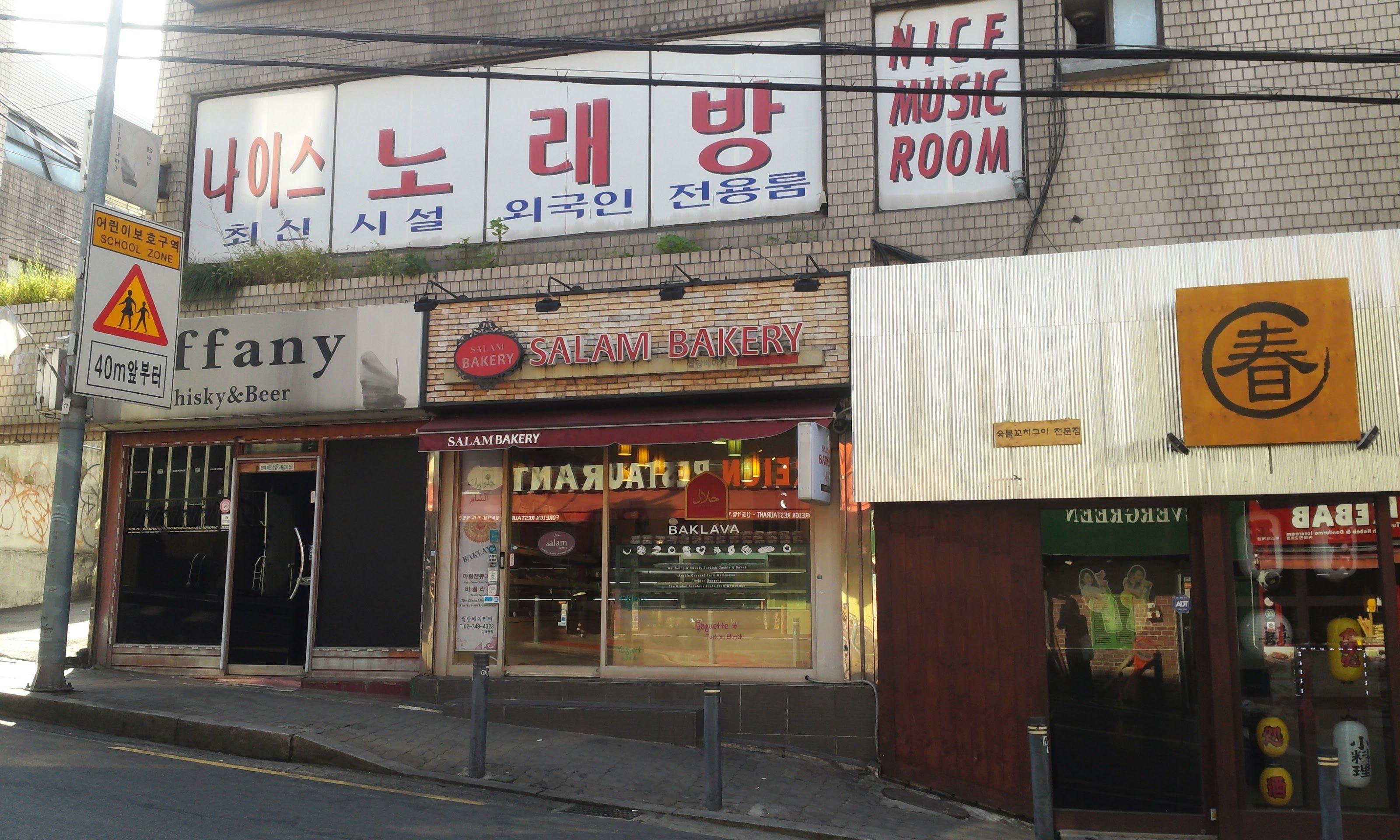 20150915 1533336 Korean Food Halal Recipes Halal