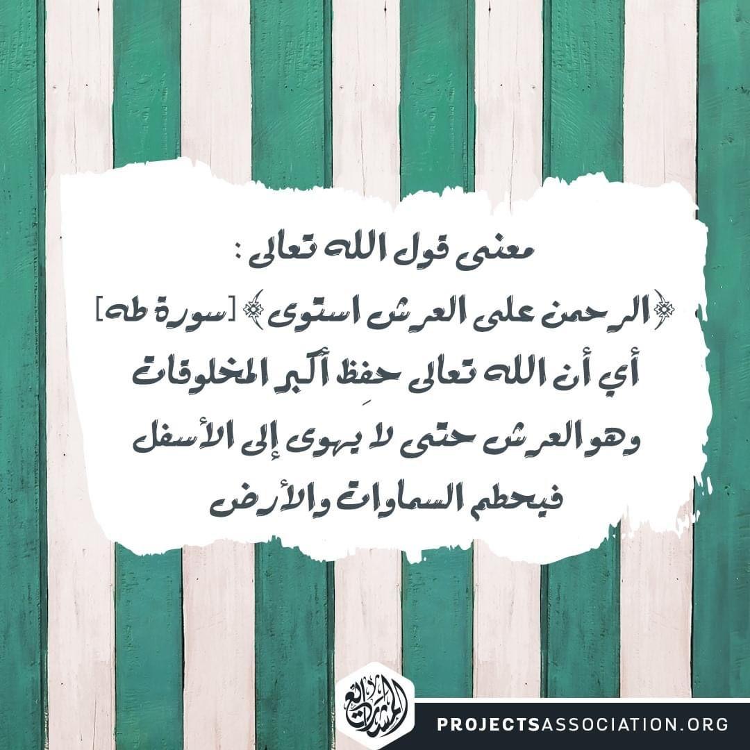 معنى قول الله تعالى الرحمن على العرش استوى أي أن الله حفظ أكبر المخلوقات وهو العرش Novelty Sign Islam Arabic Calligraphy