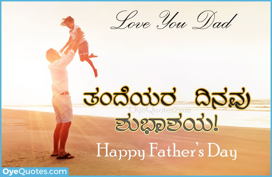 Happy Fathers Day Quotes Greetings Pictures Best Fathers Day Wishes
