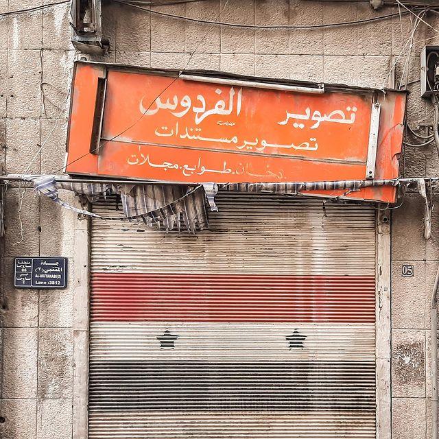 𝐒𝐲𝐫𝐢𝐚𝐧 𝐓𝐲𝐩𝐞 𝐀𝐫𝐜𝐡𝐢𝐯𝐞 Syriantypearchive تصوير الفردوس جادة المتنبي دمشق In 2021 Neon Signs Damascus Typography