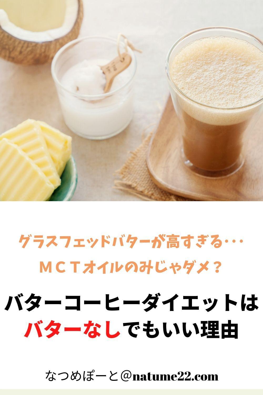 バターコーヒーダイエットはグラスフェッドバターなしでもいい Mctオイルのみでも大丈夫 2020 バターコーヒー 食べ物のアイデア バター