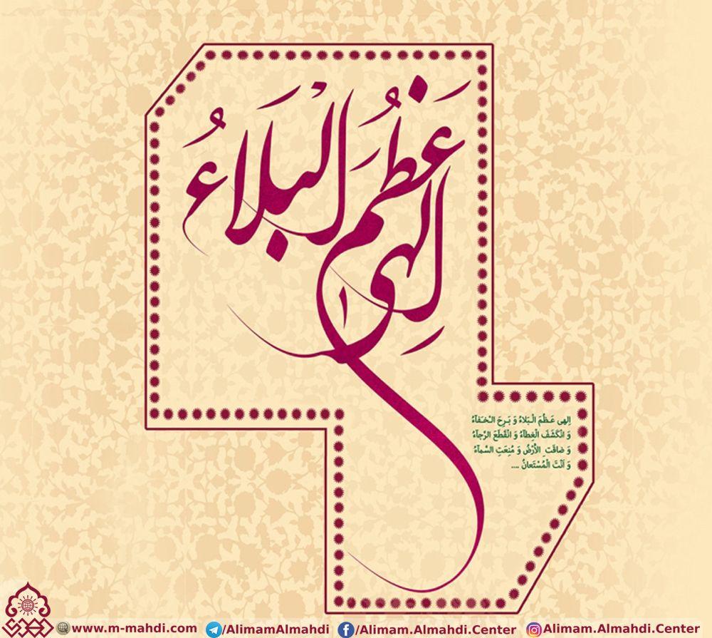 الهي عظم البلاء Arabic Calligraphy Art Stuff To Buy
