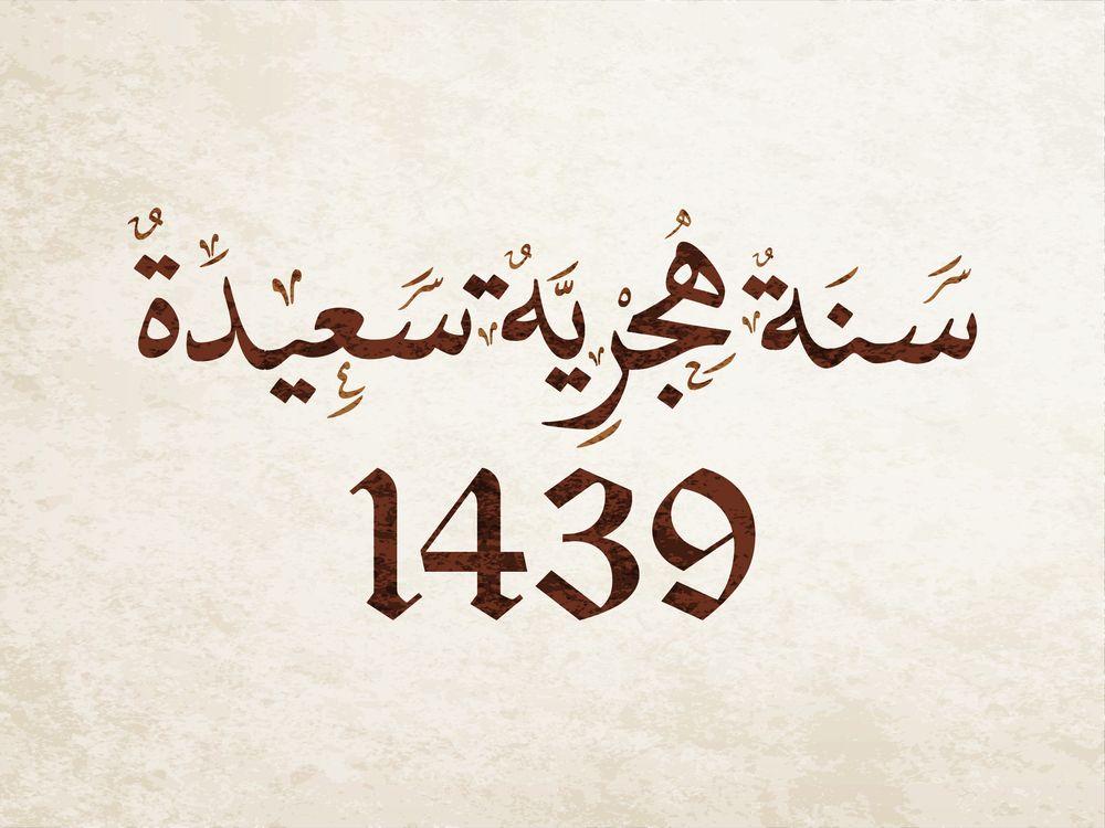 Pin by رَوْحٌ وَرَيْحَانٌ on Arabic | Islamic new year, Arabic