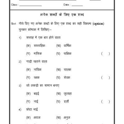 Worksheet Of Hindi Worksheet Anek Shabdon Ke Liye Ek Shabd Hindi Practice Sheet Hindi Language Hindi Worksheets Language Worksheets Hindi Language Learning
