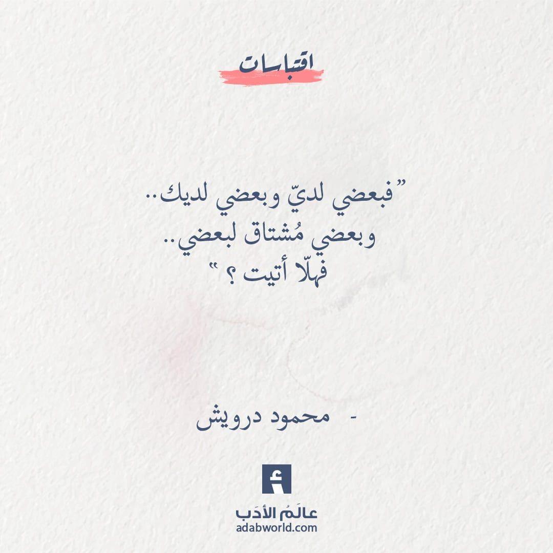 فهل ا أتيت محمود درويش عالم الأدب Words Quotes Pretty Quotes Quotes For Book Lovers