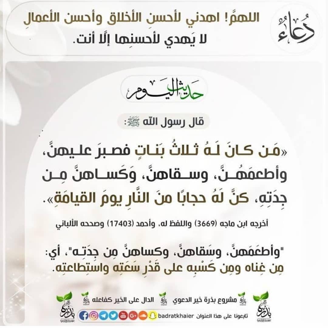 حديث النبي صلى الله عليه وسلم Person Personalized Items