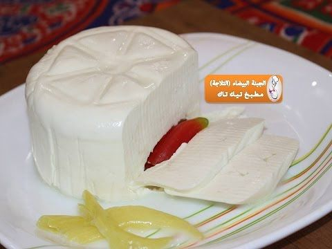 الجبنة البيضاء الجبنة التلاجة بالطريقة الاصلية رمضان كريم الحلقة 204 مطبخ تيك تاك Youtube Food Arabic Food How To Make Cheese