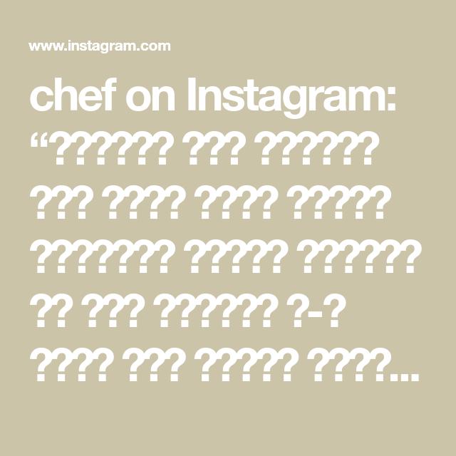 Chef On Instagram الكمية الي سويتها راس زهرة مقطع وردات فاصوليا خضراء تقريبا ١٥ حبة قطعتها ٣ ٤ فصوص ثوم مقطعة شرايح حبت Math Calligraphy Math Equations