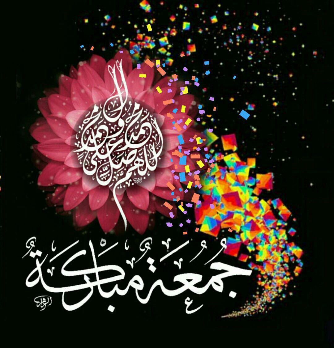 اللهم صل على محمد وال محمد Jumma Mubarak Jumma Mubarak Images Jumma Mubarak Image Hd