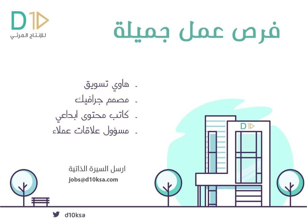 فرص عمل جميلة يمكنكم تقديم السيرة الذاتية على الايميل Jobs D10ksa Com وظائف توظيف فرص عمل السعوديه الرياض Math Job Ads