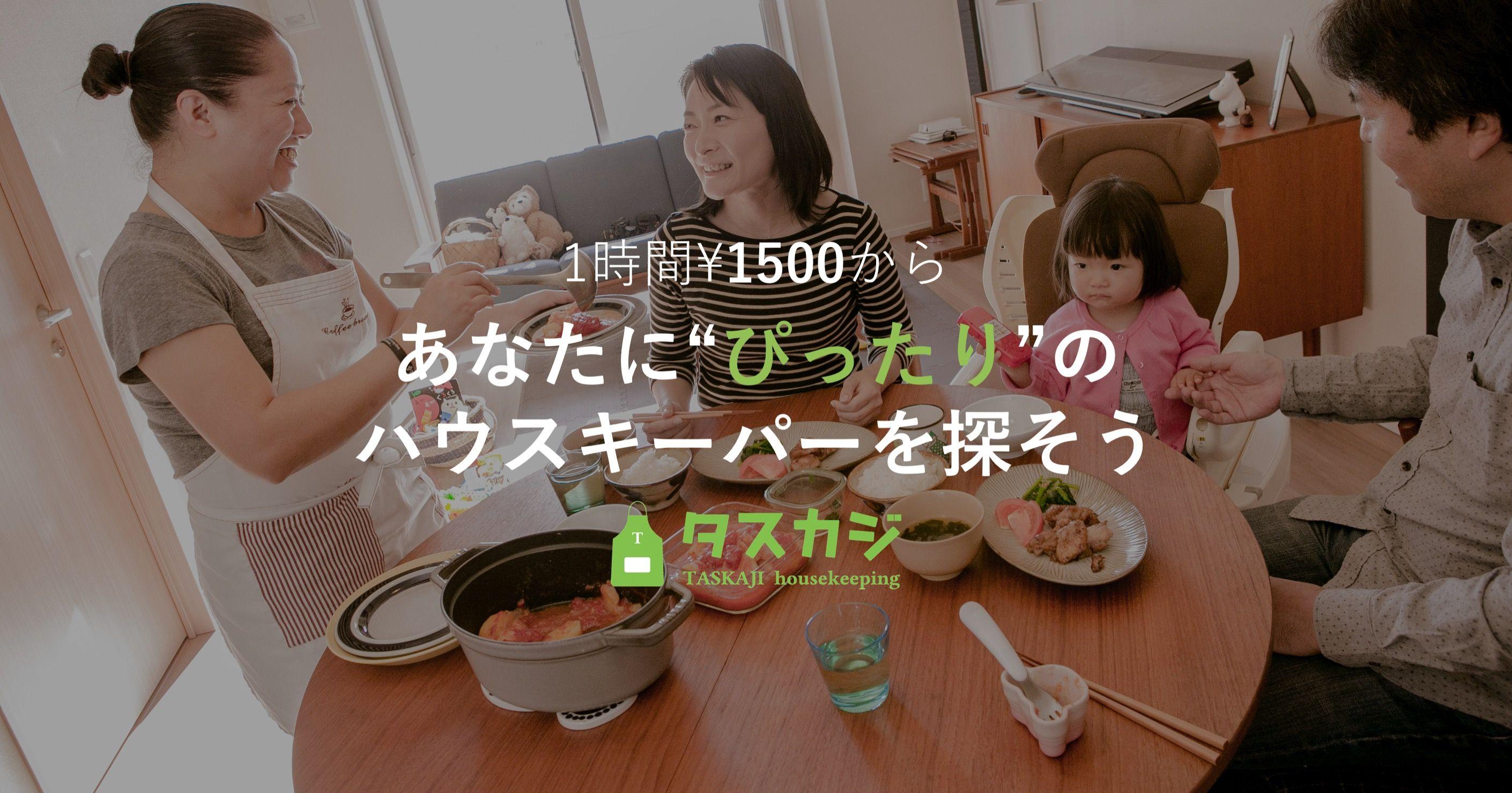 家政婦 神奈川