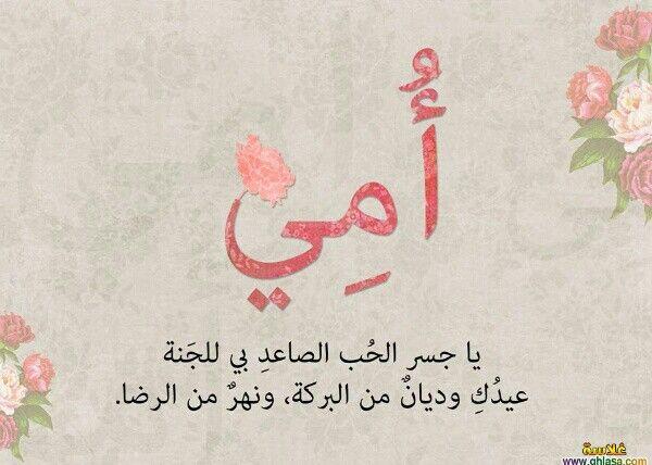 يانهر من الرضا يا امى Mother Mothers Love Quotes Mothers Day Quotes Mother In Islam