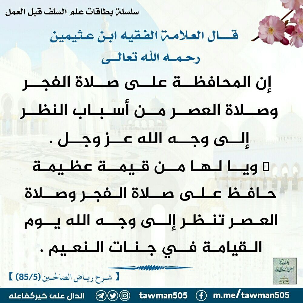 Pin On Prayer الصلاة