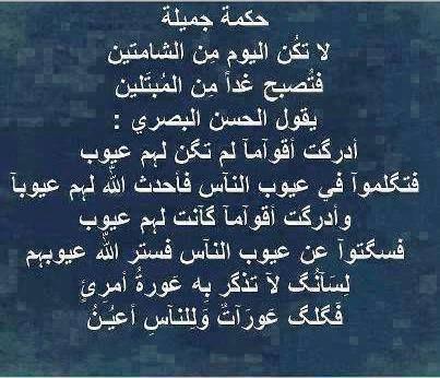 صفحة المسلم Islam Facts Islamic Phrases Quran Tafseer