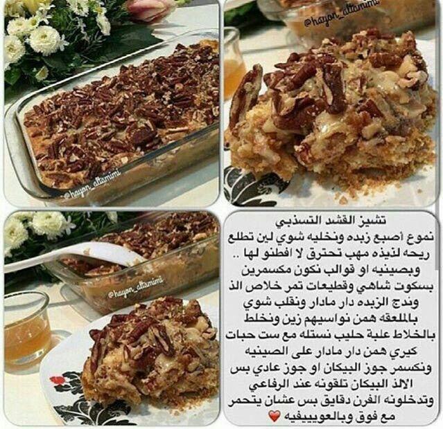 تشيز القشد Food Recipies Food Recipes