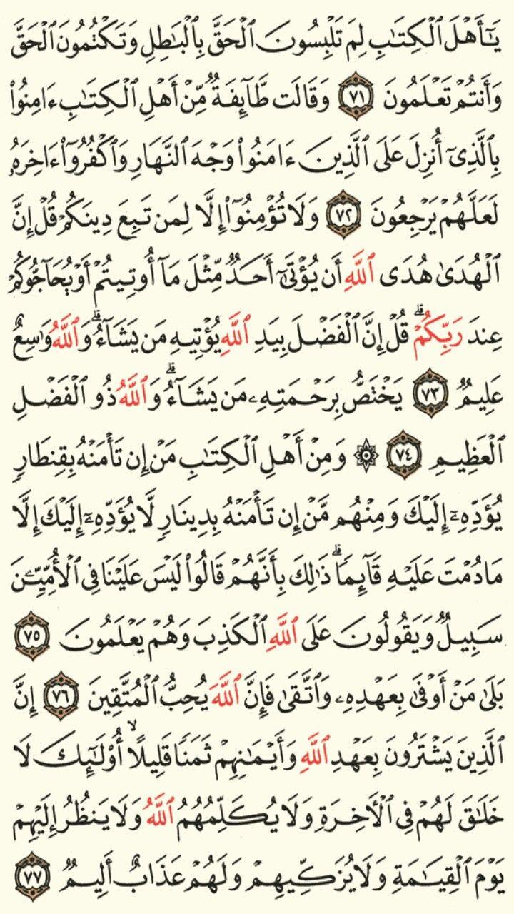 الورد اليومي من سورة آل عمران الصفحة 59