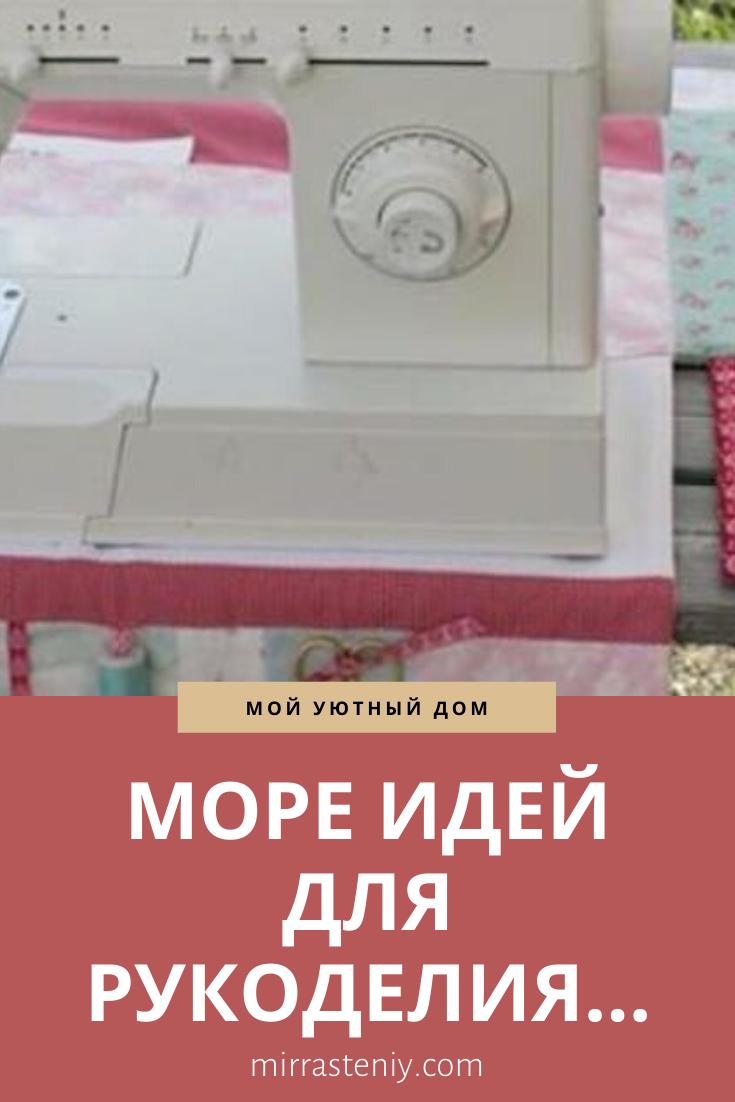 More Idej Dlya Rukodeliya Diy And Crafts Handmade Moping