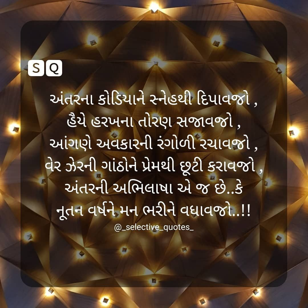 Image may contain text Quotes about new year, Gujarati