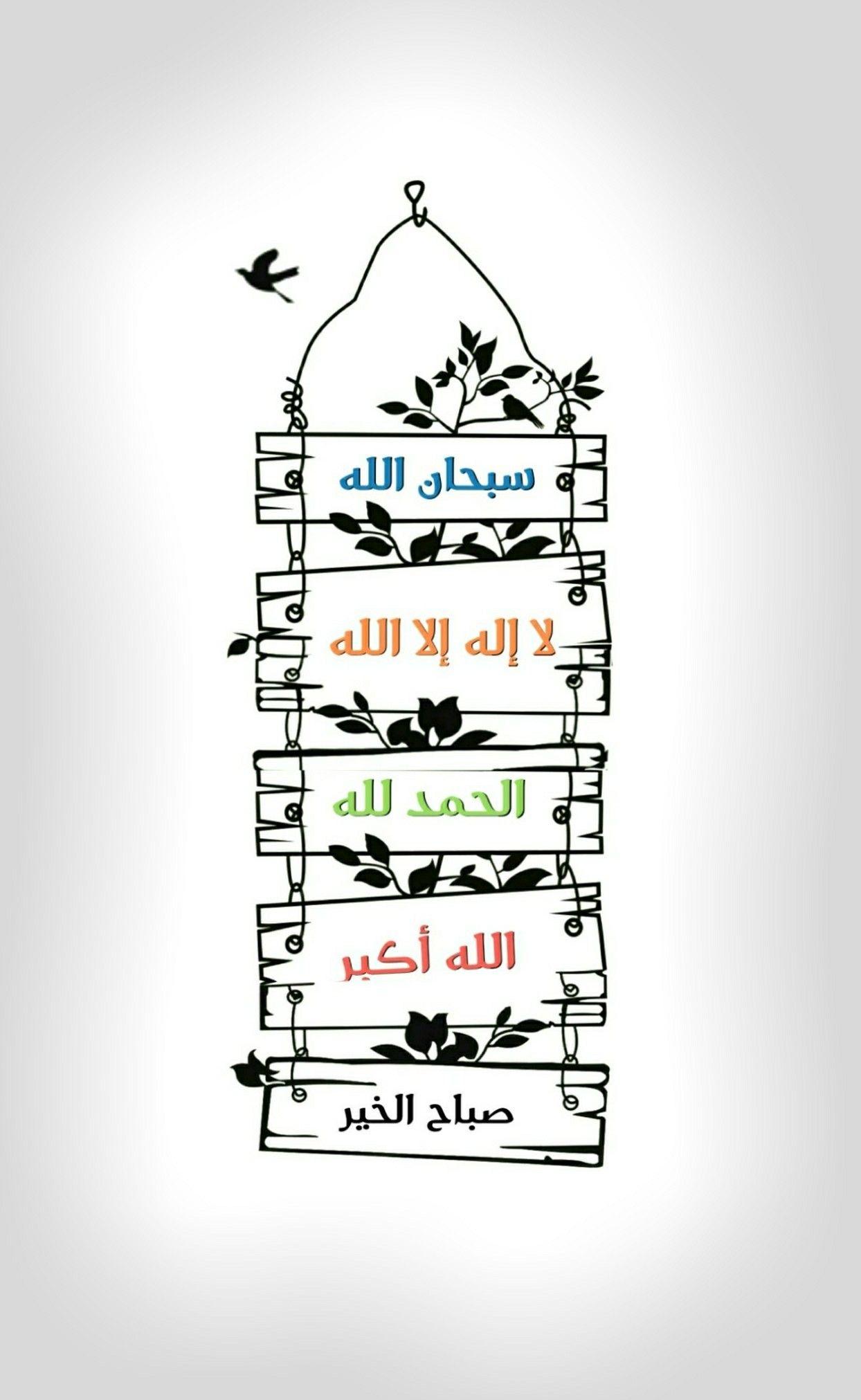 سبحان الله لا إله إلا الله الحمد لله الله أكبر صباح الخير Islam Facts Good Morning Greetings Islam For Kids