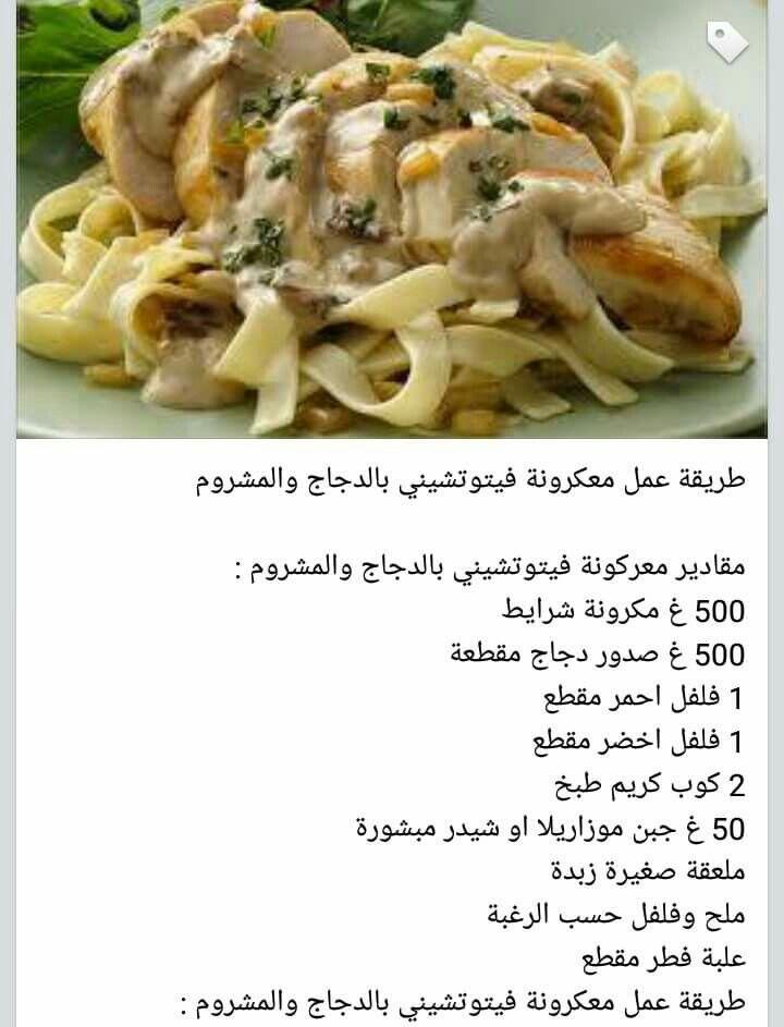 فوتوشيني Egyptian Food Food Receipes Food Dishes