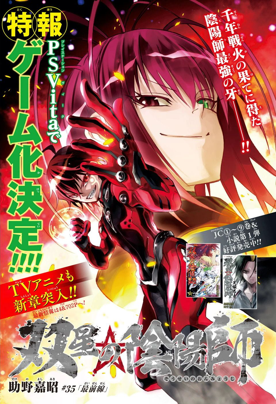 Pin on Twin star exorcists