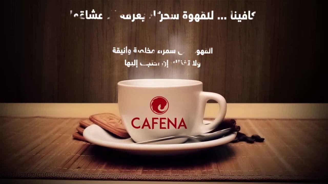 Cafena كافينا تقدم تشكيلة رائعة من اجود انواع القهوة الايطالية لمختلف طرق الاعداد Single Serve Coffee Coffee Lover Coffee Tea