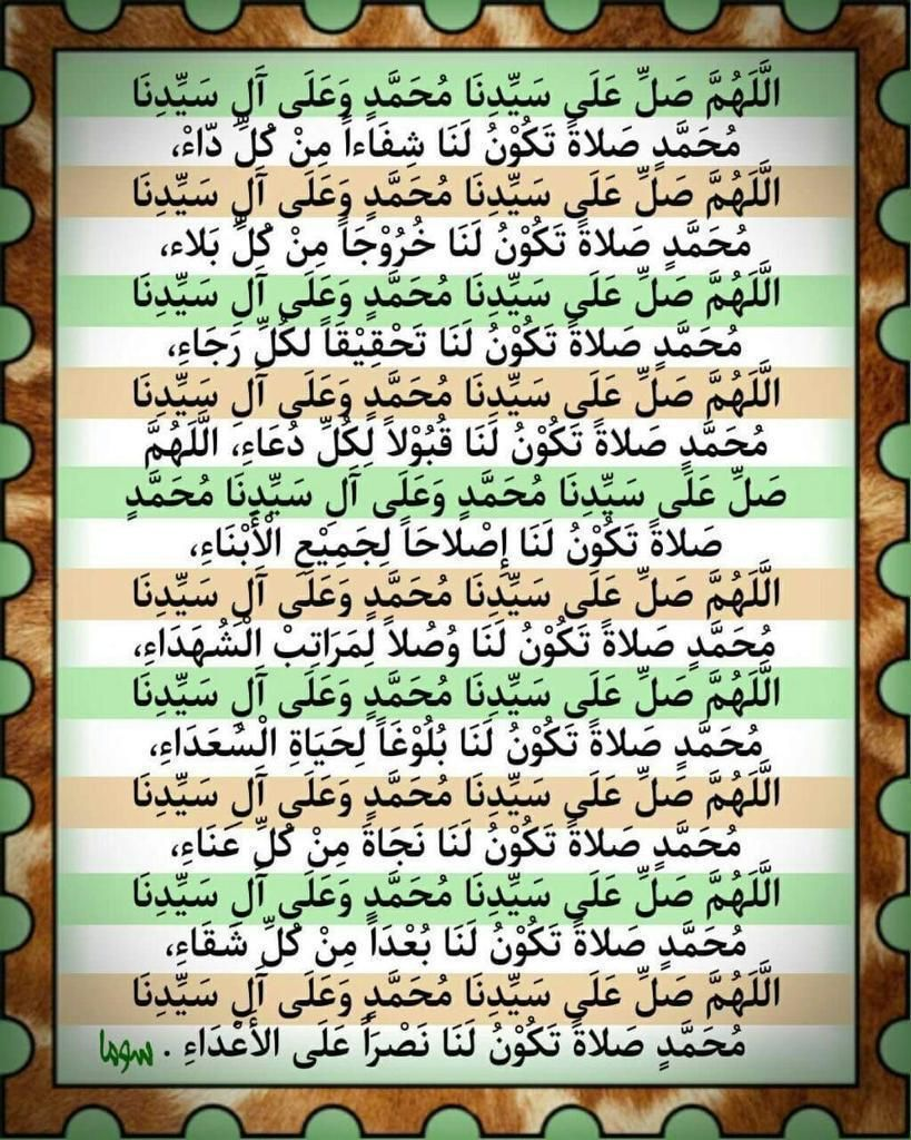 Pin By Youssouf On Dua A Islamic Phrases Sweet Words Islamic Messages